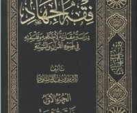 كتب سياسية - فقه الجهاد