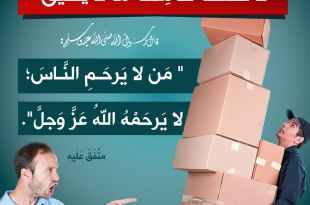 أخلاقنا الإسلامية - الرحمة بالعمال