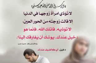 بنت الإسلام - احذري أن يدعو عليك أهل السماء بسبب سوء أفعالك