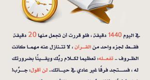 تدبرات - خصص وقتا لقراءة جزء من القرآن