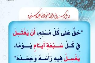 طهارة - الاغتسال يوم الجمعة
