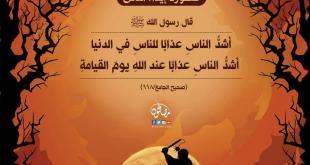 أخلاقنا الإسلامية - لكل من يضرب خلق الله!