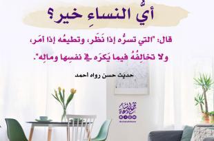 بنت الإسلام - أي النساء خير؟