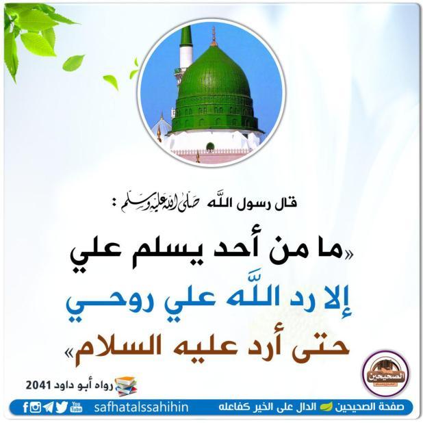 يوم الجمعة - ما من أحد يسلم علي إلا رد الله علي روحي حتى أرد عليه السلام