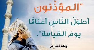 صلاة - المؤذنون أطول الناس أعناقا يوم القيامة
