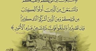 جهاد - طريق الثورة والجهاد