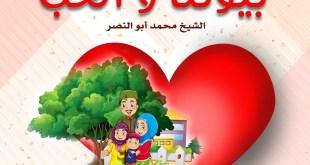 خطبة الجمعة - سلسلة السرة المسلمة (14) - بيوتنا والحب
