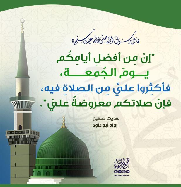 يوم الجمعة - الإكثار من الصلاة على النبي في يوم الجمعة