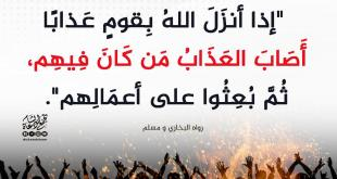 المجتمع المسلم - إذا أنزل الله بقوم عذابا أصاب العذاب من كان فيهم ثم بعثوا على أعمالهم