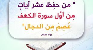 إيمان - من حفظ عشر آيات من أول سورة الكهف عصم من الدجال