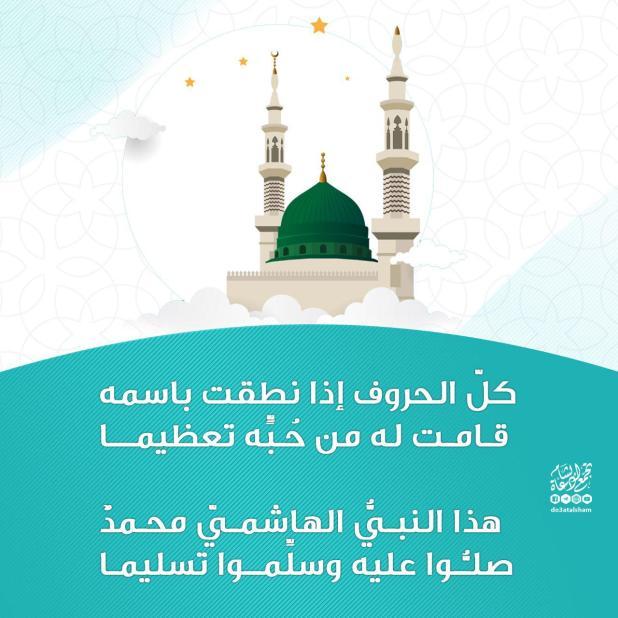 يوم الجمعة - الإكثار من الصلاة على النبي