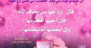 بنت الإسلام - زوجها من يخاف الله