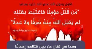 المجتمع المسلم - الفرح بقتل مسلم!