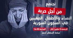 حدث وتعليق - وقفة غضب حرائرنا المعتقلات