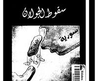 كتب سياسية - سقوط الجولان