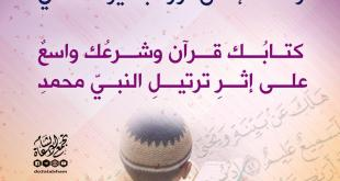 زاد الدعاة - قراءة القرآن وتدبره