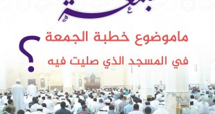 يوم الجمعة - ما موضوع خطبة الجمعة في المسجد الذي صليت فيه؟