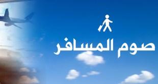 رمضان - صوم المسافر