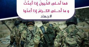 الثورة السورية - إذا قاموا فبسم الله صفا