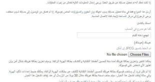 إيقاف صفحة تجمع دعاة الشام