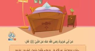 زهرة - إياك وتنغيص حياة زوجك