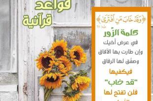 تدبرات قرآنية - وقد خاب من افترى