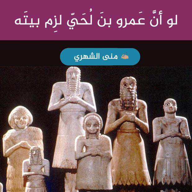 مقالات - لو أن عمرو بن لحي لزم بيته