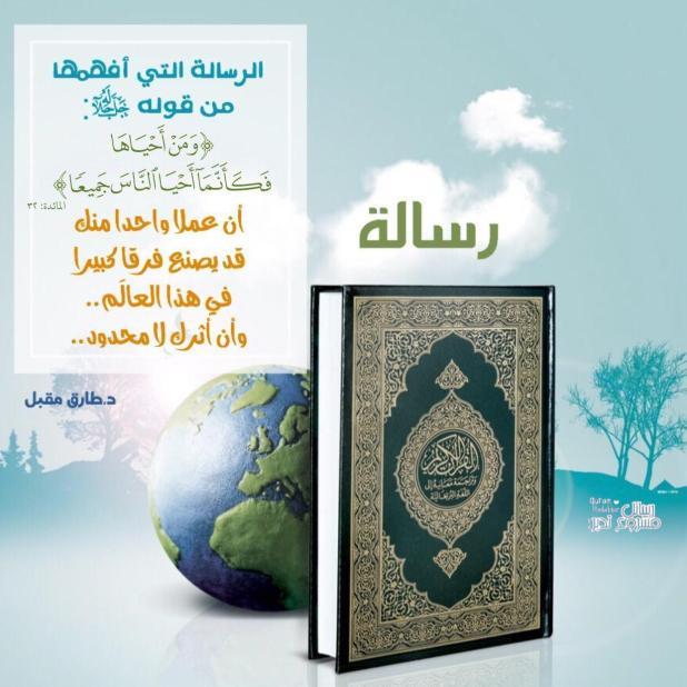 ومن أحياها فكأنما أحيا الناس جميعا تجمع دعاة الشام