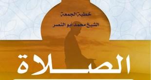 خطبة الجمعة - الصلاة