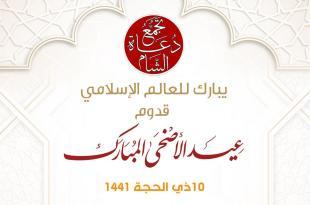 عيد الأضحى - تهنئة بعيد الأضحى 1441