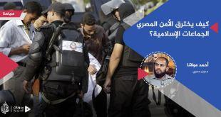 التوعية العامة - كيف يخترق الأمن المصري الجماعات الإسلامية؟