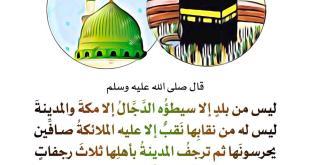 الحج - ليس من بلد إلا وسيطؤه الدجال إلا مكة والمدينة