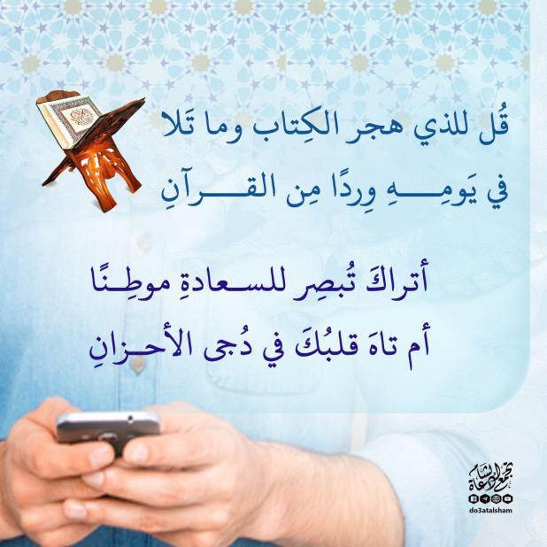 تدبرات - قراءة القرآن