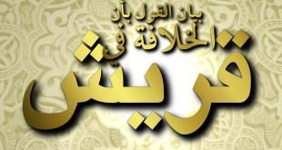 التوعية السياسية - معنى الخلافة في قريش