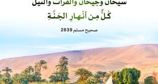 منوعات - الفرات والنيل