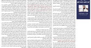 التعوعية العامة - الثورات العربية
