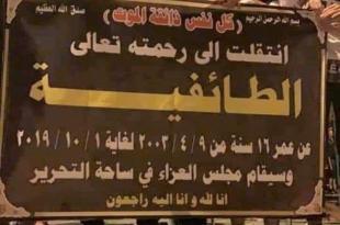 حدث وتعليق - الثورة العراقية