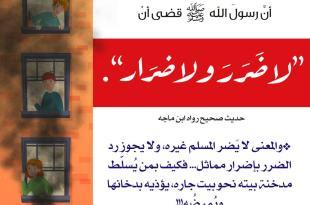 المجتمع المسلم - لا ضرر ولا ضرار