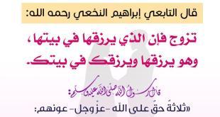 المجتمع المسلم - تزوج ولا تخافن الفقر