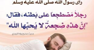 آداب إسلامية - من سنن النوم