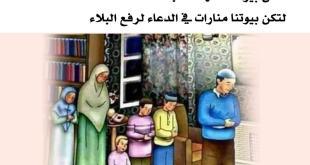 الأسرة المسلمة - إذا منعت الصلاة في المسجد فلا تتركها جماعة في بيتك