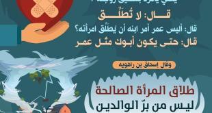 السرة المسلمة - طلاق المرأة طاعة للوالدين
