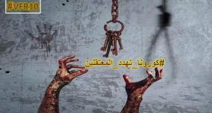 الثورة السورية - كورونا تهدد المعتقلين