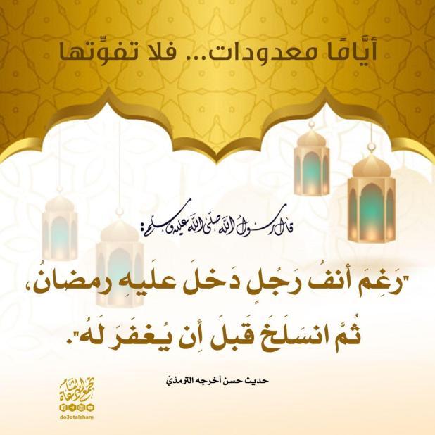 رمضان - التوبة في رمضان
