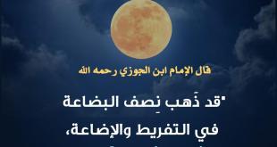 العشر الأواخر - انتصف رمضان
