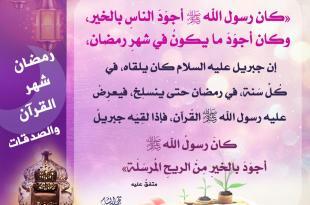 رمضان - رمضان شهر القرآن والصدقات