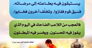 رمضان - رمضان مضمار للتسابق يفوز فيه المحسنون