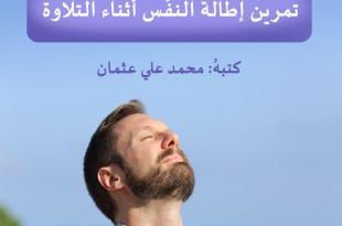 مقالات - تمرين إِطالة النفس في أَثناء التلاوة