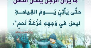 أخلاقنا الإسلامية - التسول