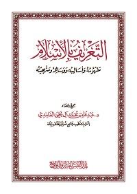 كتاب - التعريف بالإسلام